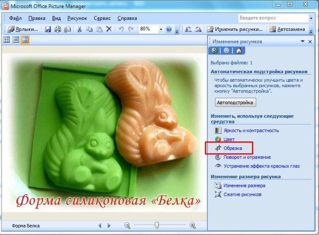 Picture Manager Microsoft Office кнопка обрезки фото